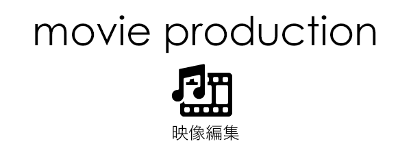 movie production|映像編集